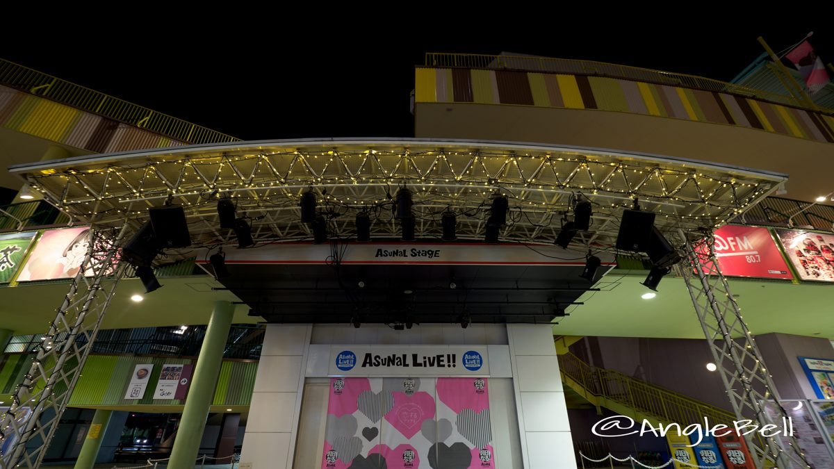 ASUNAL STAGE