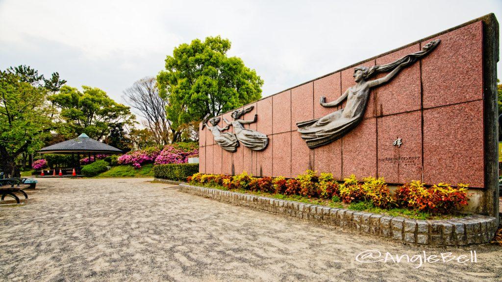 名城公園 モニュメント「舞」とツツジ