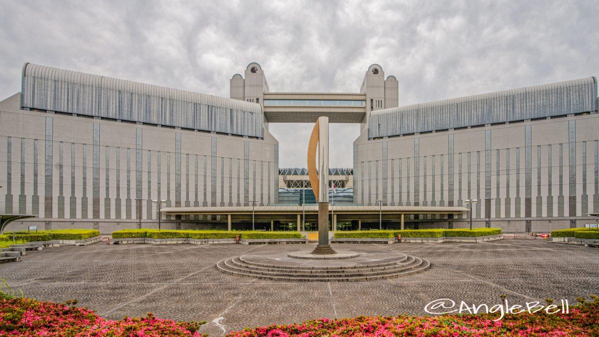 名古屋国際会議場とサツキ  June 2020