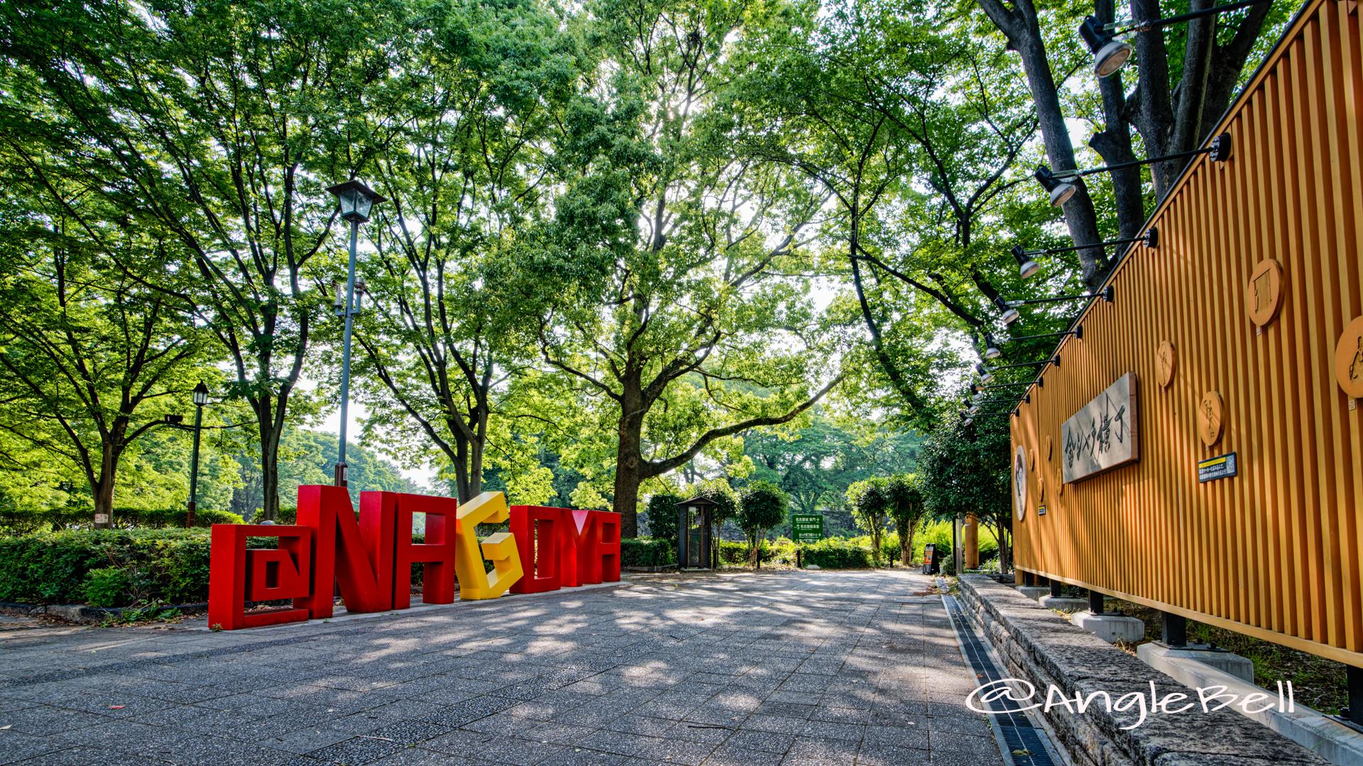 名城街園 at NAGOYA June 2020