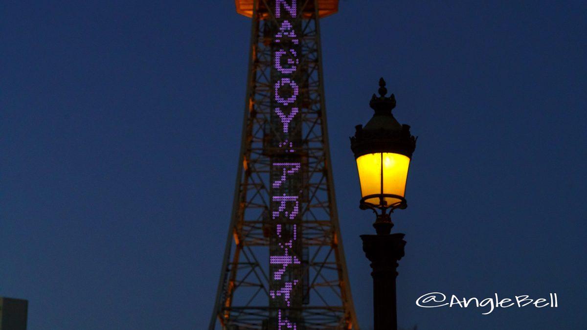 名古屋テレビ塔 NAGOYA アカリナイト ライティング2017と記念街灯