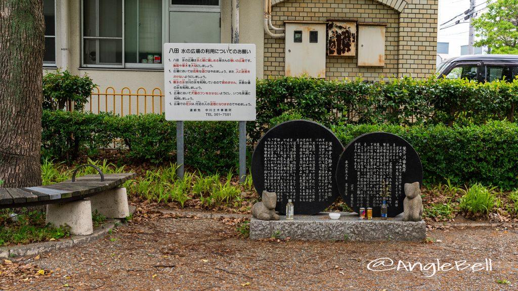 八田水の広場 荒子川の由来碑