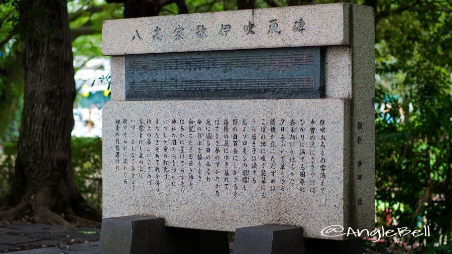 鶴舞公園 伊吹おろしの碑